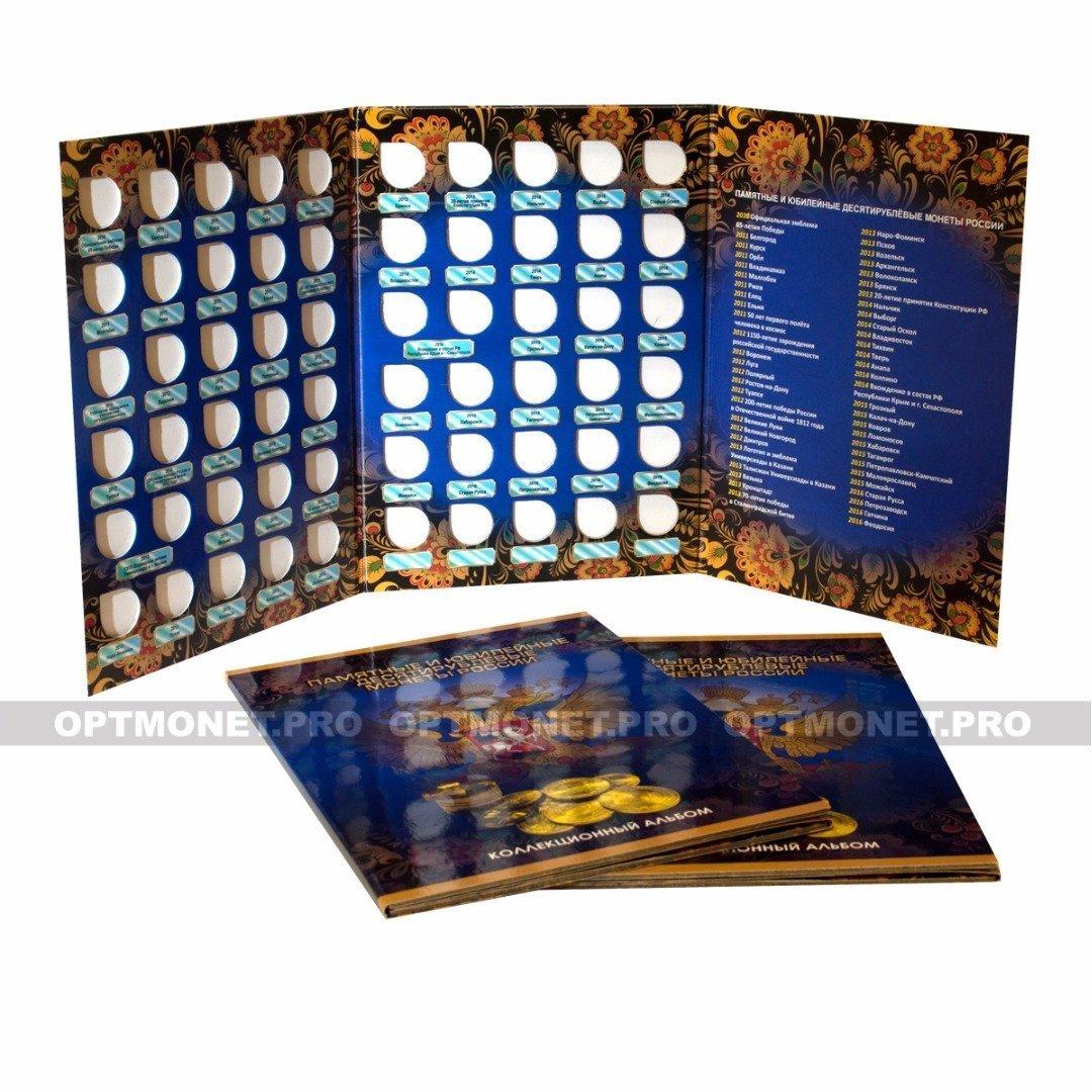 Альбом памятные даты корабельный жетон