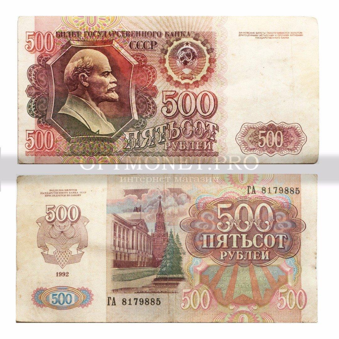 500 рублей 1992 мд подводный купить