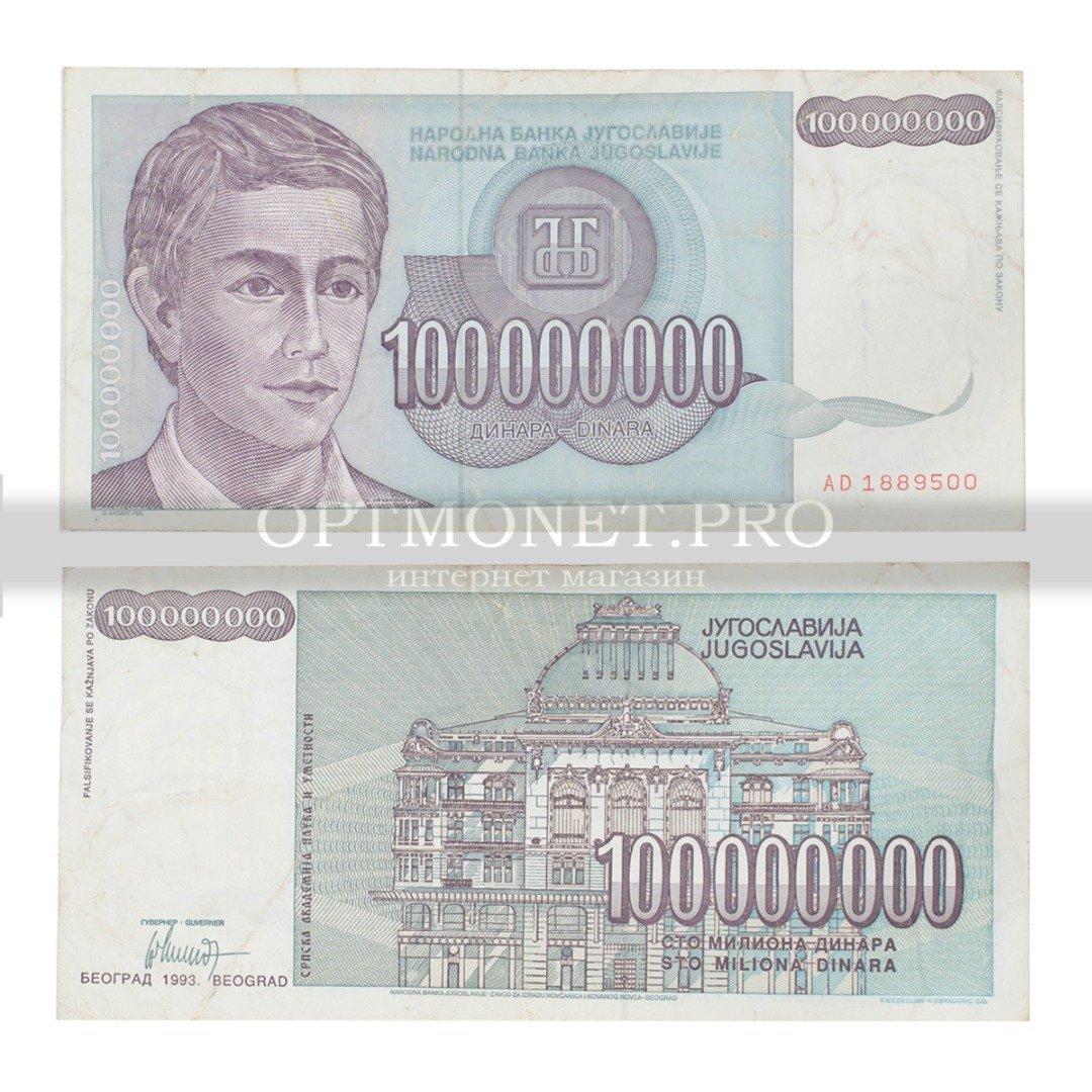 100 долларов 1993 года действует